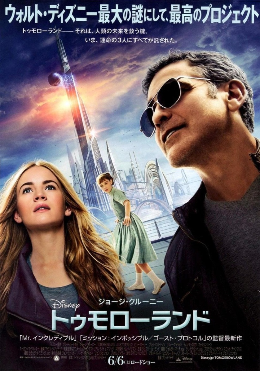tomorrowland_japanese_poster