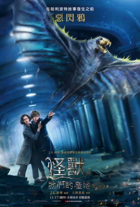 fantastic_beasts_and_where_to_find_them_ver21_xlg