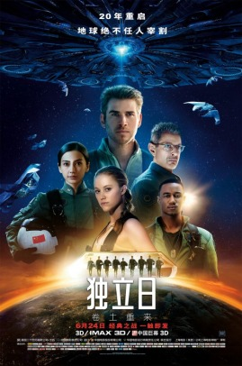 independence_day_resurgence_ver20